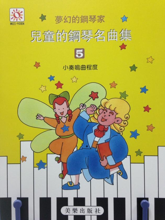 兒童鋼琴名曲集6 1
