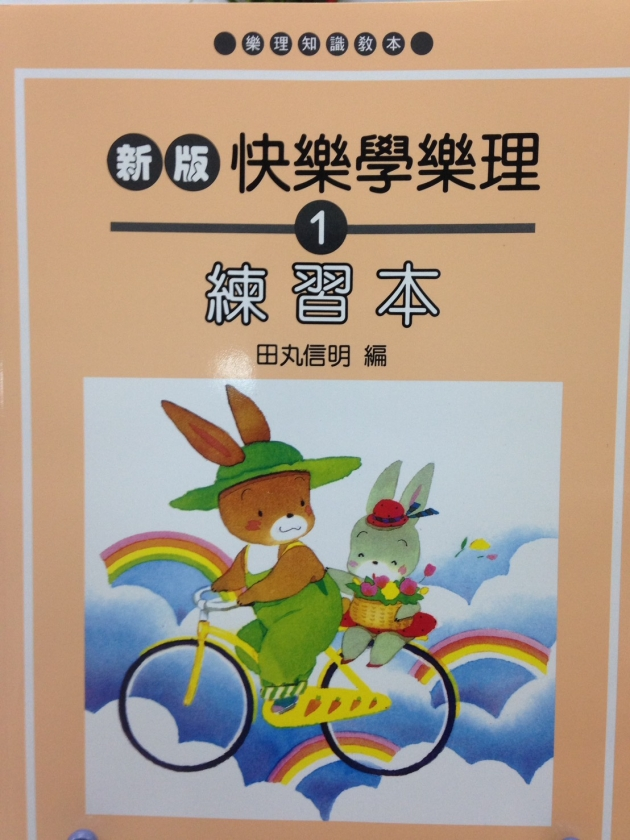 新版 快樂學樂理 練習本【1】 1