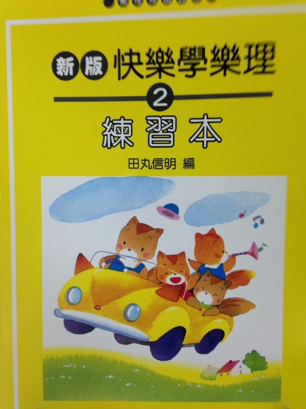 新版快樂學樂理2(練習本) 1