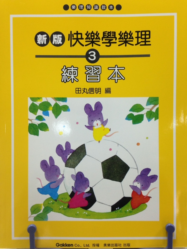 新版快樂學樂理3(練習本) 1
