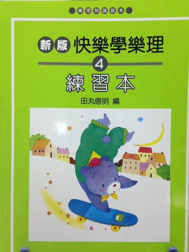 新版 快樂學樂理 練習本【4】 1