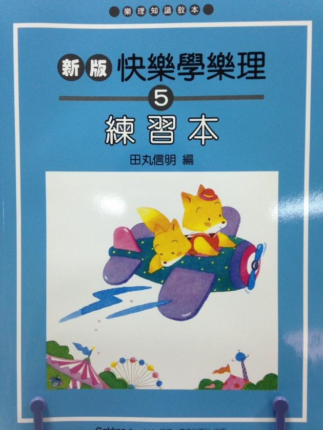 新版快樂學樂理5(練習本) 1