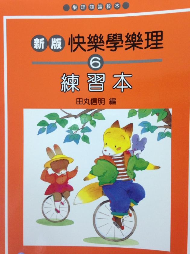 新版快樂學樂理6(練習本) 1