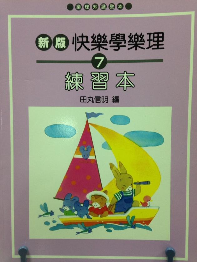 新版快樂學樂理7(練習本) 1