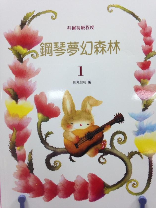 鋼琴夢幻森林(1) 1