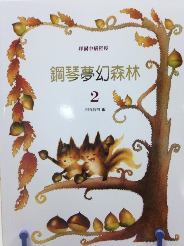 鋼琴夢幻森林(2) 1