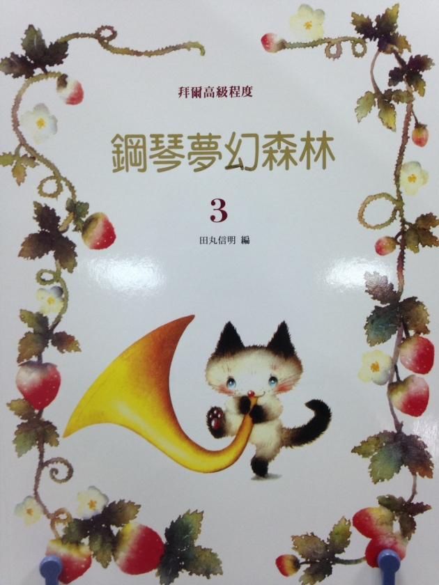 鋼琴夢幻森林【3】拜爾高級程度 1