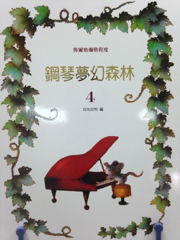 鋼琴夢幻森林(4) 1