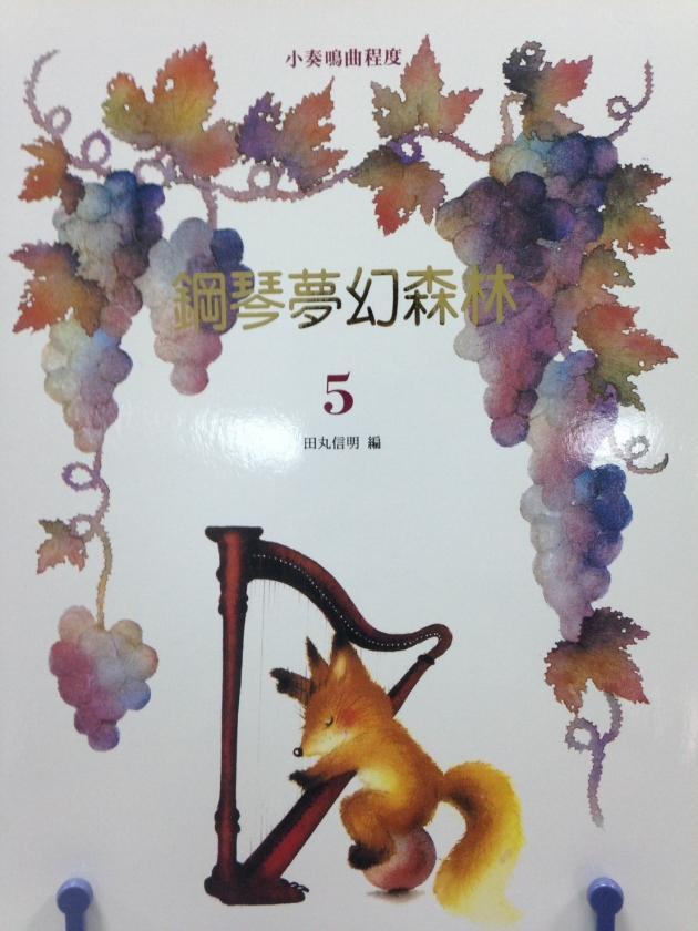 鋼琴夢幻森林(5) 1
