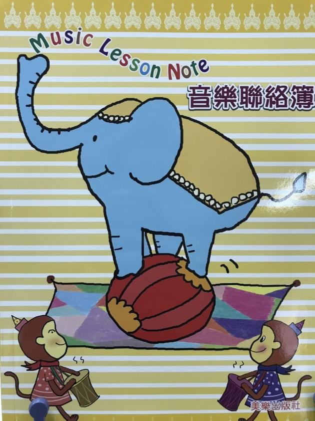 聯絡簿-大象 1