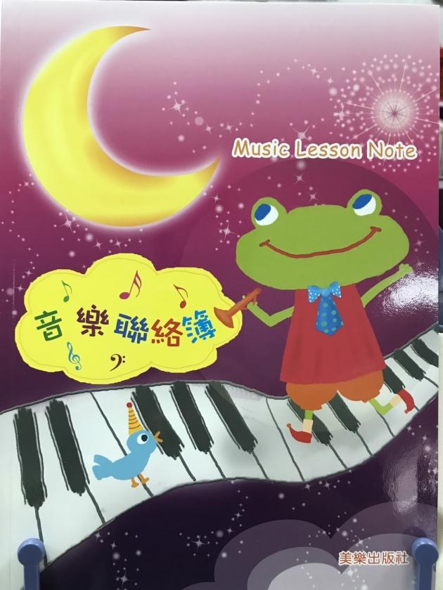 聯絡簿-青蛙 1