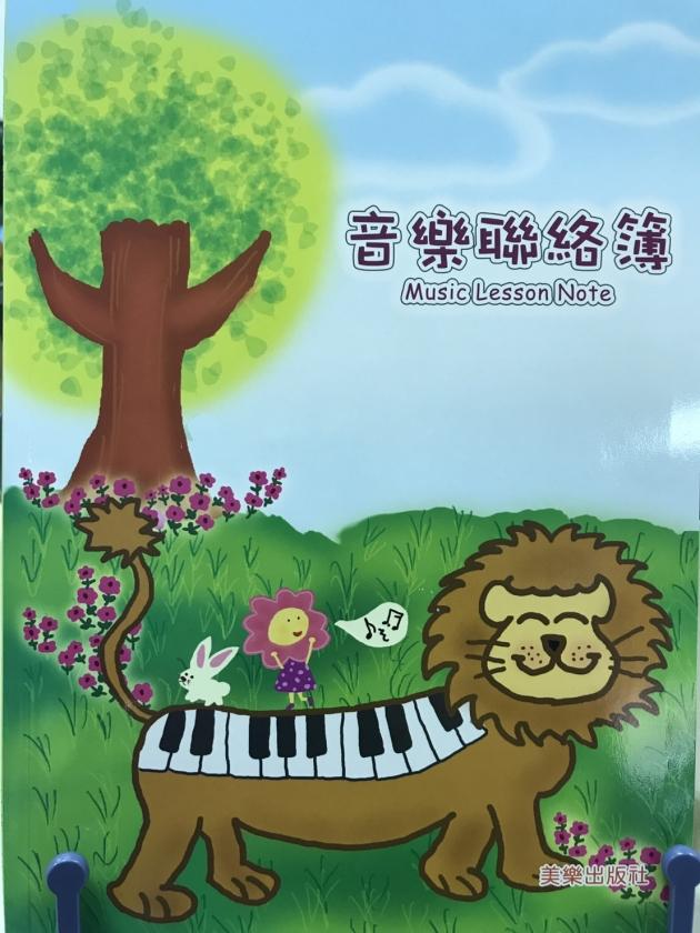 聯絡簿-鋼琴獅 1