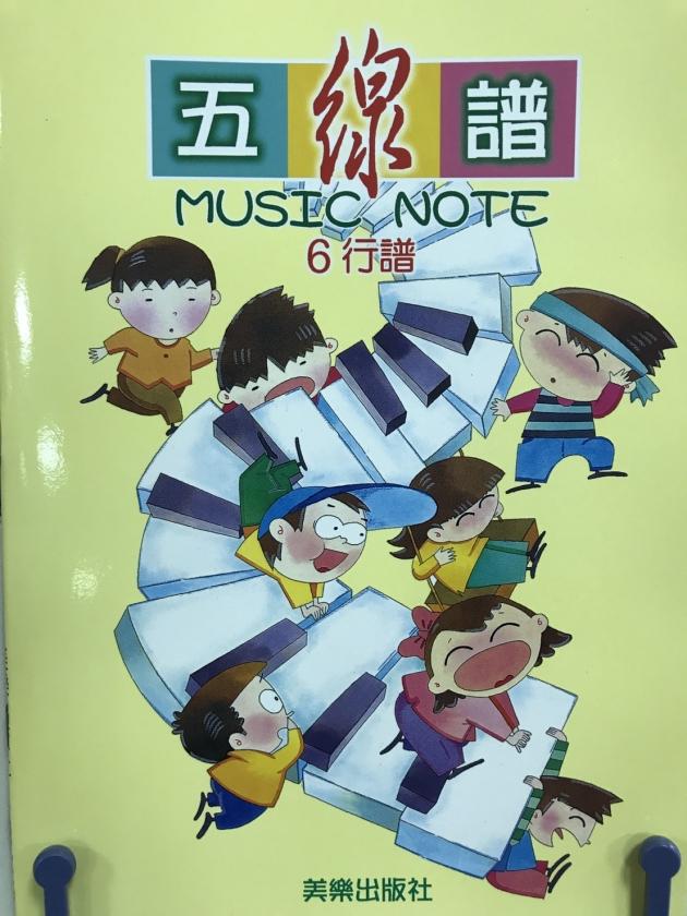 五線譜-6行(橫本.直本) 2