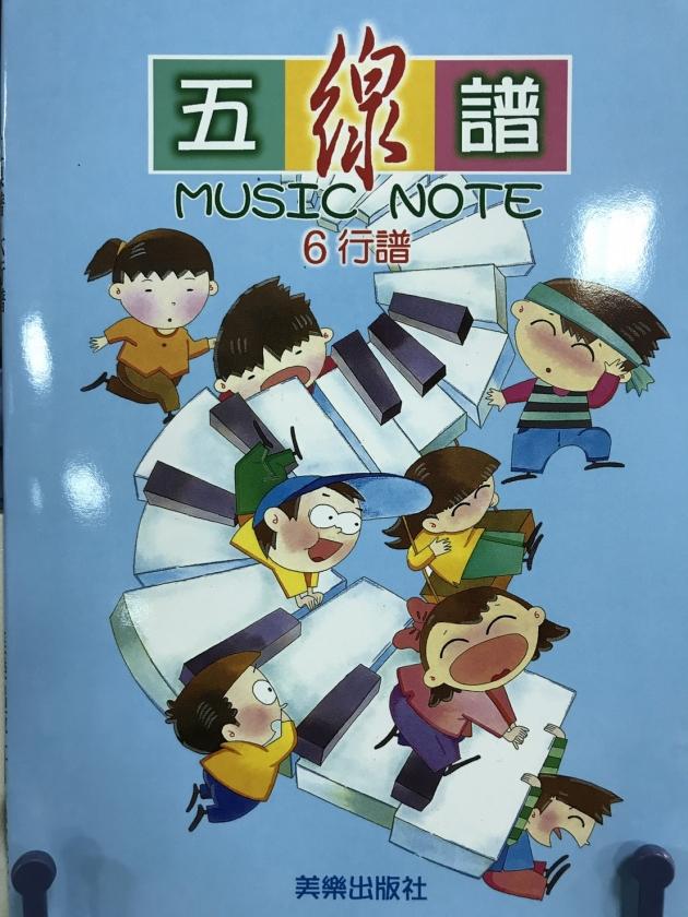 五線譜-6行(橫本.直本) 3