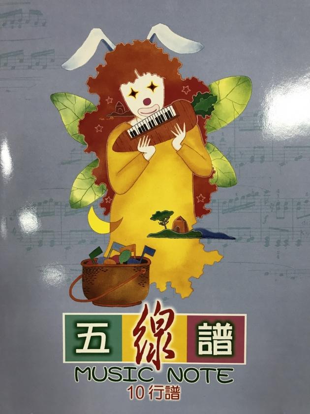 五線譜-10行(女孩.小丑.素面) 2