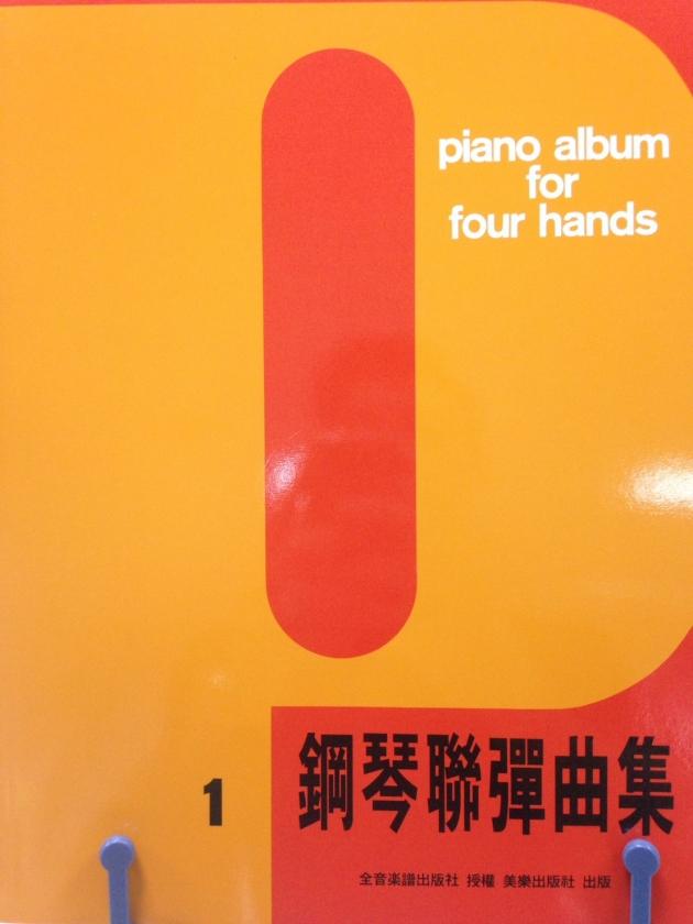 鋼琴聯彈曲集1 1
