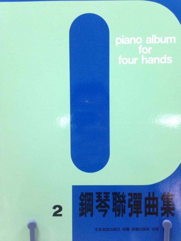 鋼琴聯彈曲集2 1