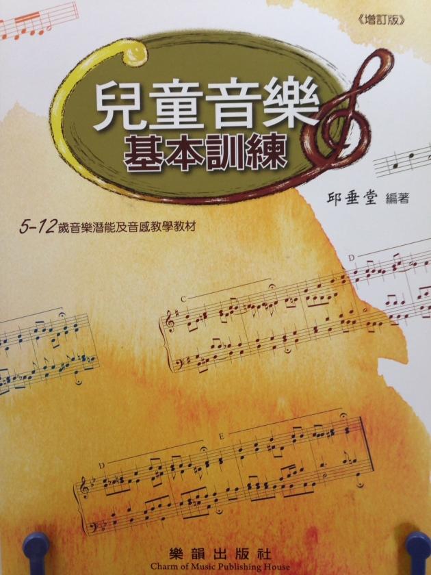 兒童音樂基本訓練 1