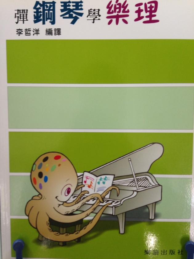 彈鋼琴學樂理 1