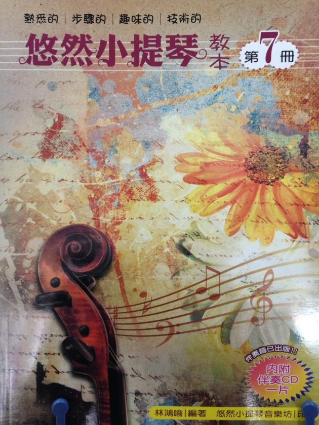 悠然小提琴教本(第七冊) 1