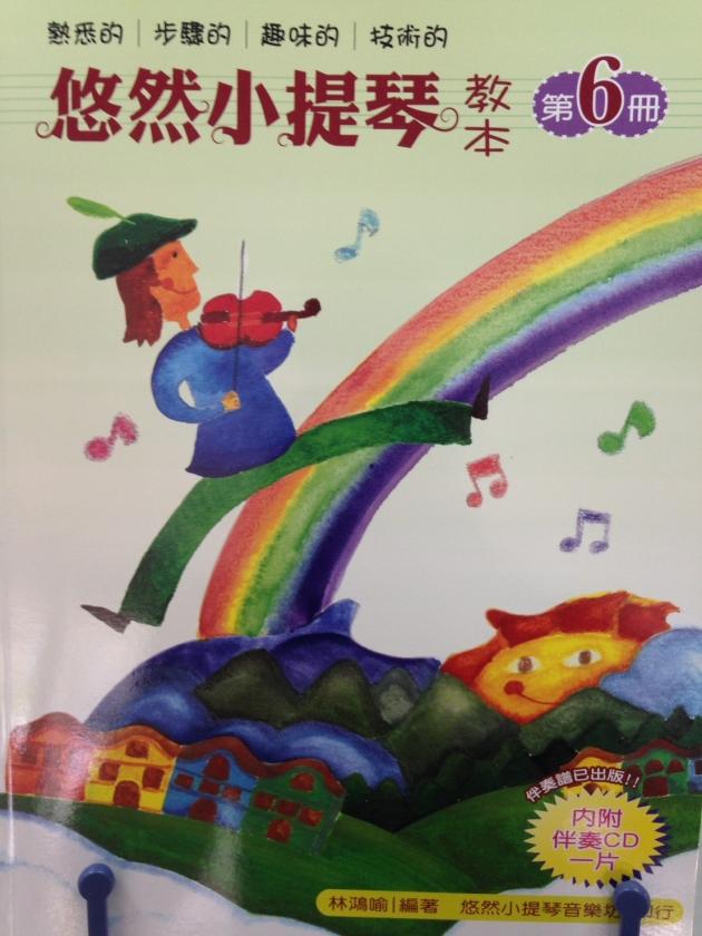 悠然小提琴教本(第六冊) 1