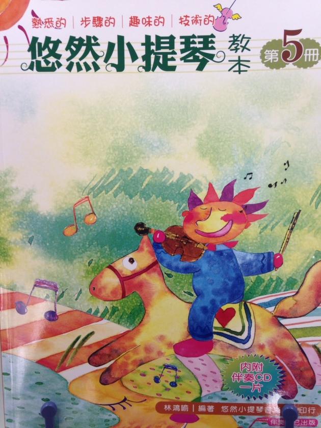 悠然小提琴教本(第五冊) 1