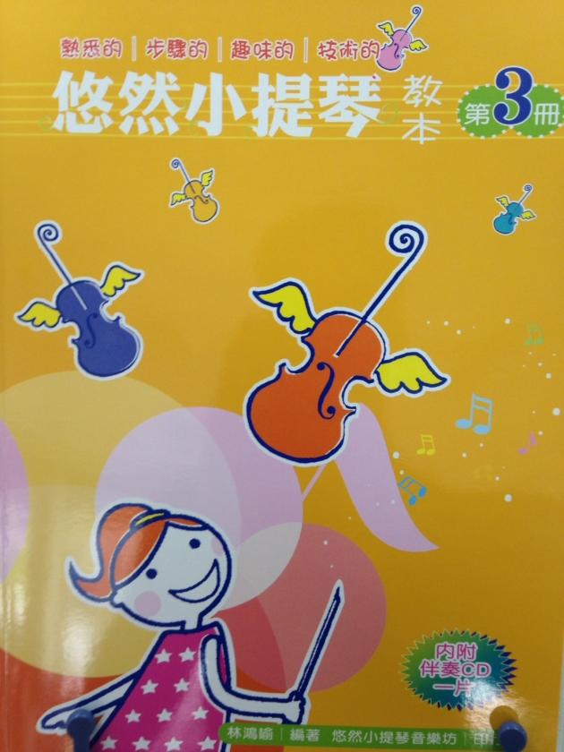 悠然小提琴教本(第三冊) 1