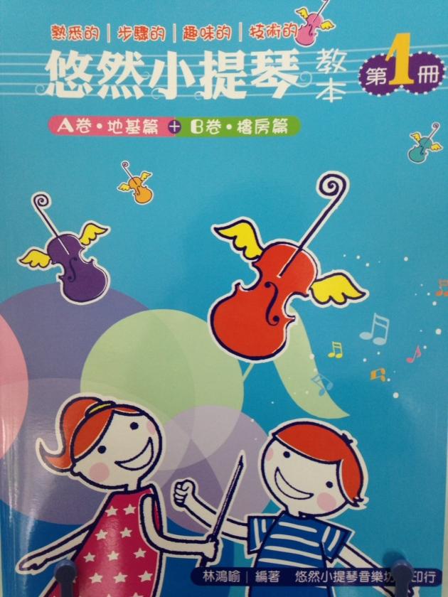 悠然小提琴教本(第一冊) 1