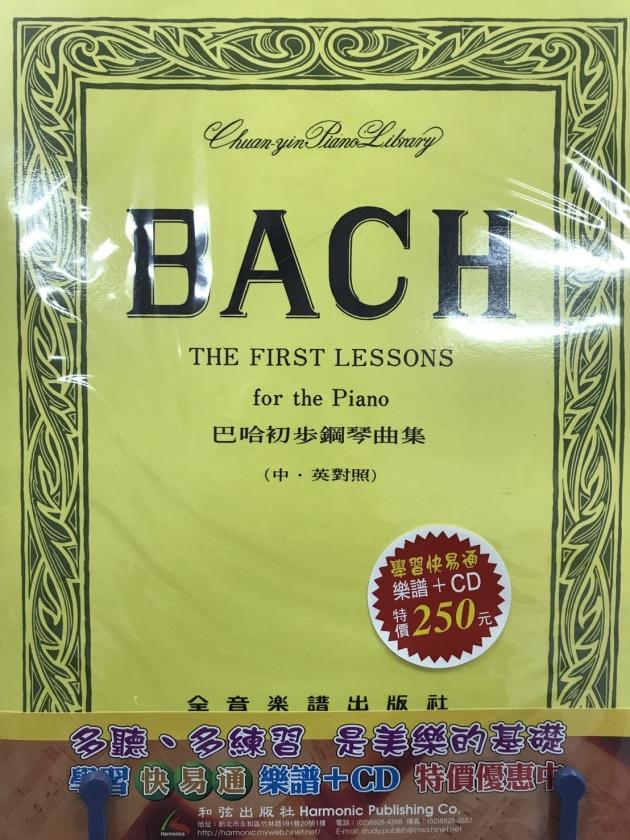 巴哈-初步鋼琴曲集 1
