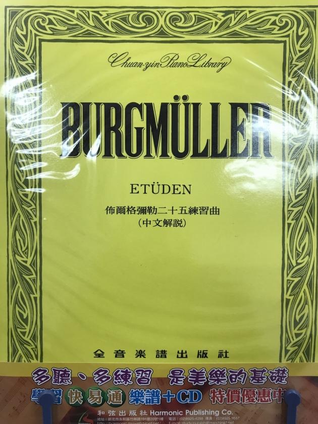 佈爾格彌勒二十五練習曲 1