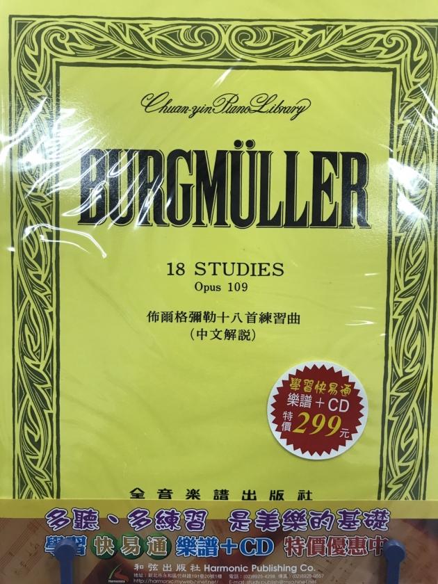佈爾格彌勒十八首練習曲 1