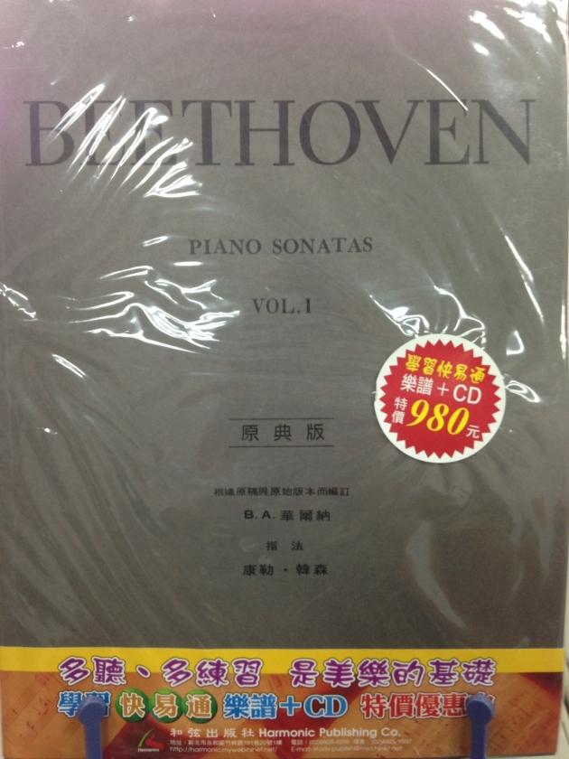貝多芬-奏鳴曲(一) 1