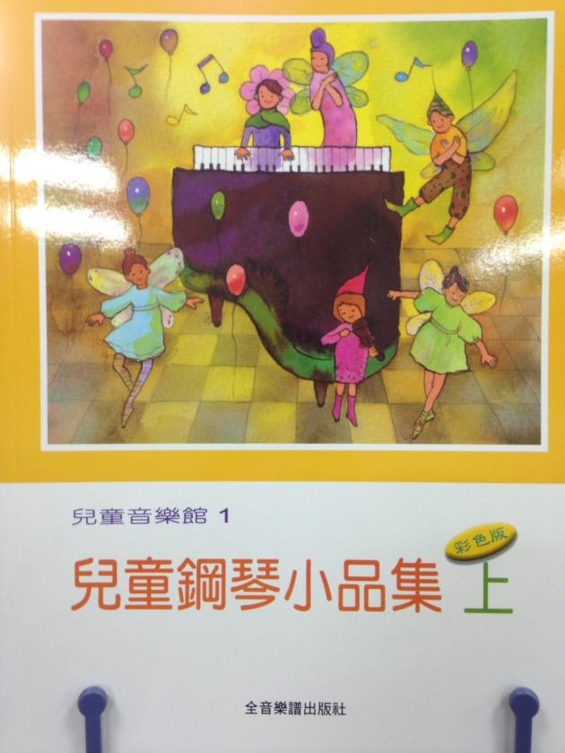 兒童音樂館1-兒童鋼琴小品集(上) 1