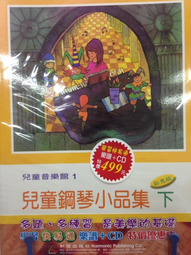兒童音樂館1-兒童鋼琴小品集(下) 1
