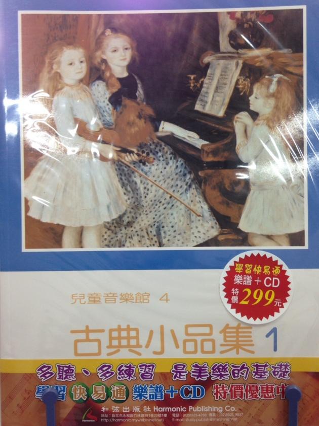 兒童音樂館4-古典小品集(1) 1