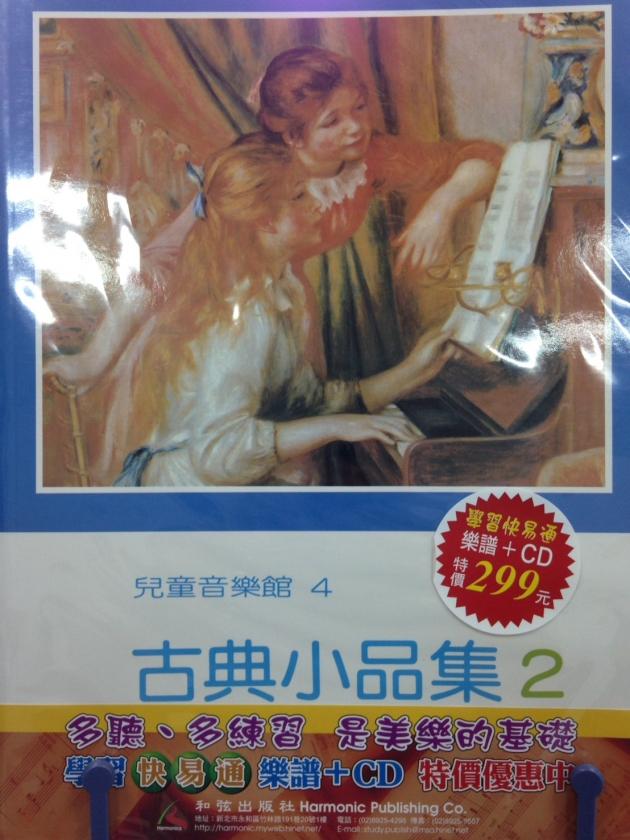 兒童音樂館4-古典小品集(2) 1