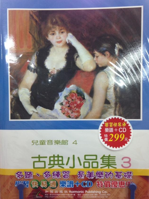 兒童音樂館4-古典小品集(3) 1