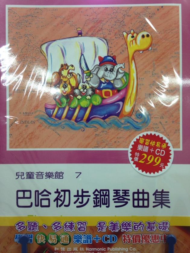 兒童音樂館7-巴哈初步鋼琴曲集 1