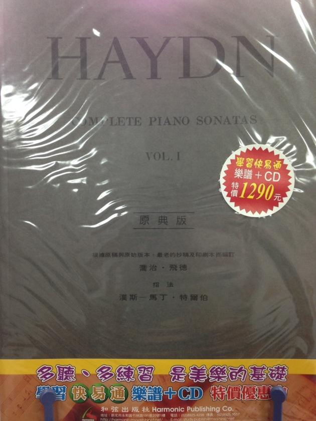 海頓-奏鳴曲全集(第一冊) 1