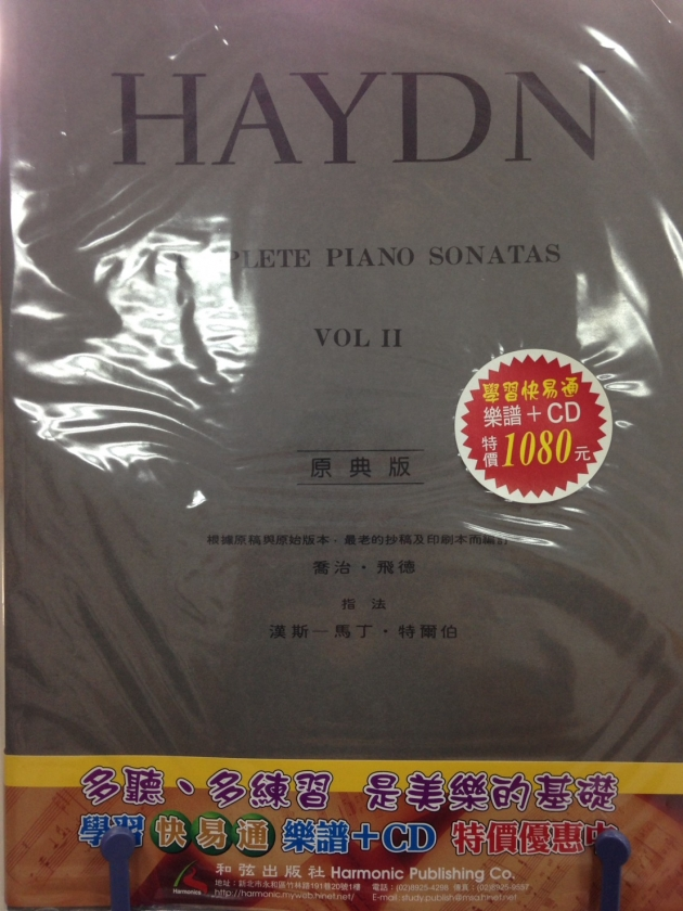 海頓-奏鳴曲全集(第二冊) 1