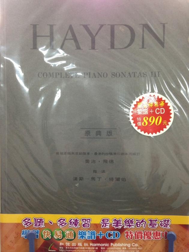 海頓-奏鳴曲全集(第三冊) 1