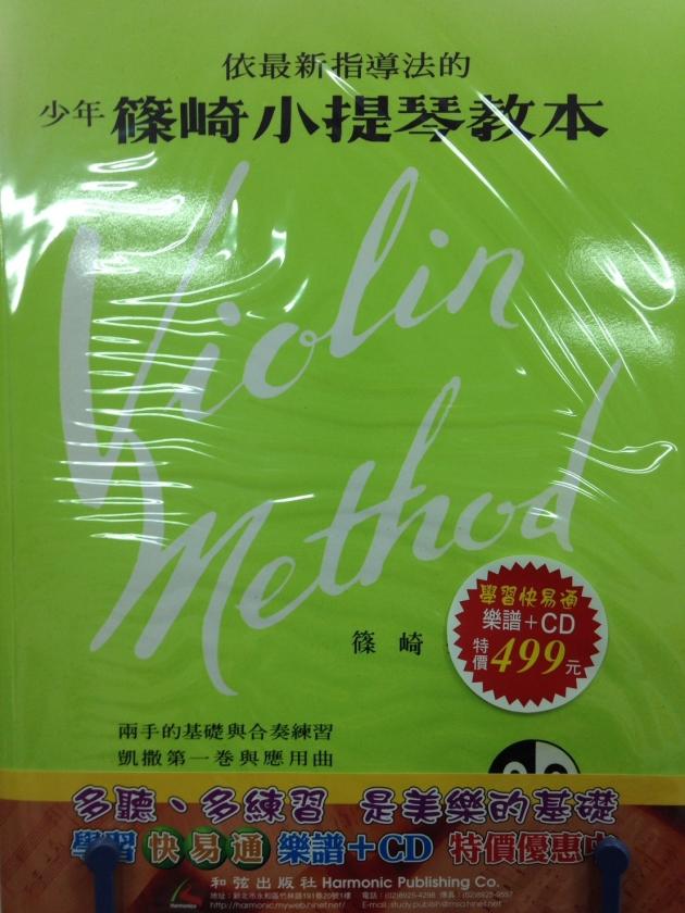 篠崎小提琴教本2.3合本 1