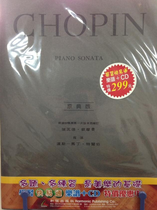 蕭邦-降b小調奏鳴曲 作品35 1