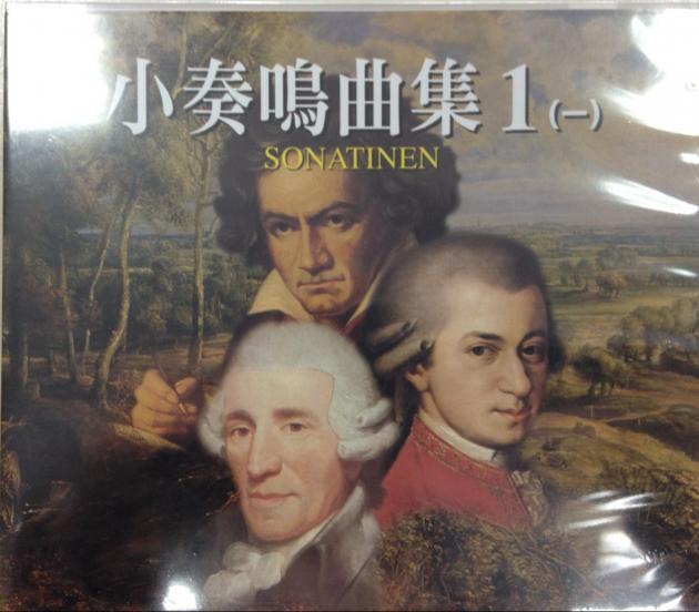 小奏鳴曲集1【一】CD 1