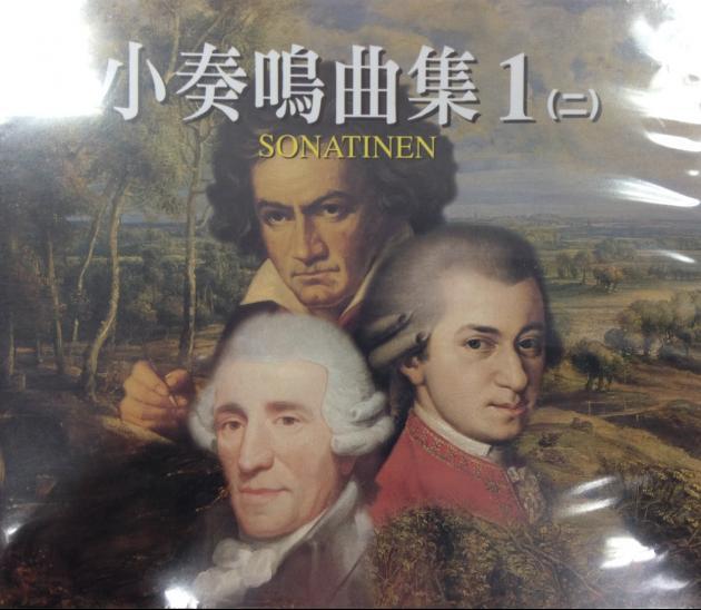 小奏鳴曲集 1【二】CD 1