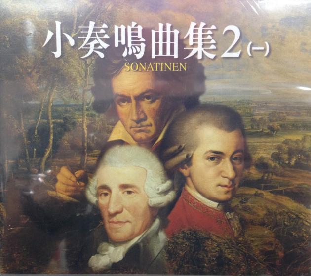 小奏鳴曲集 2【一】CD 1