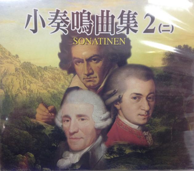 小奏鳴曲集2(二) 1