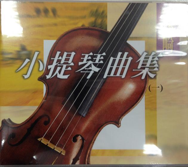 小提琴曲集(一) 1