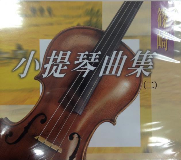 小提琴曲集(二) 1