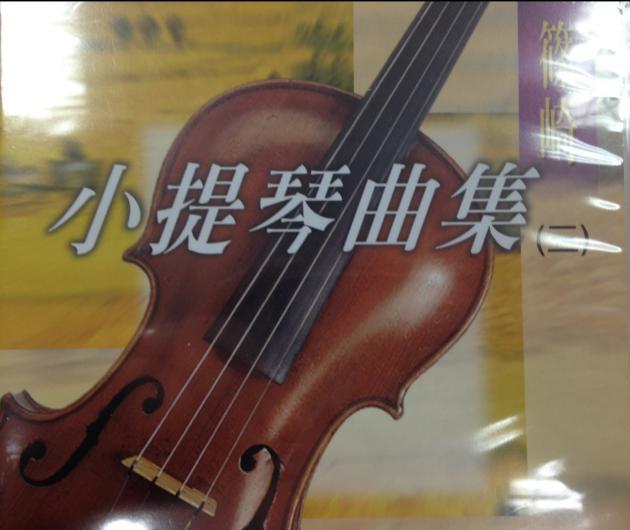 篠崎小提琴曲集(三)【CD】 1